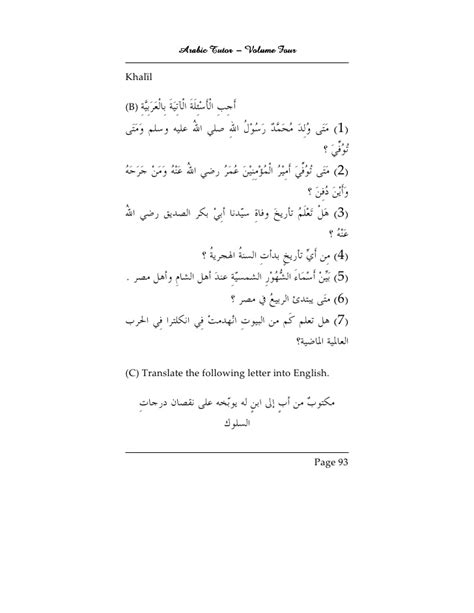 majed and the arabic letters 01 volume 01 volume 1 arabic edition books arabic tutor 4