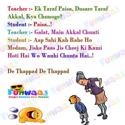 hindi jokes very funny jokes english jokes sms very funny jokes english picture short