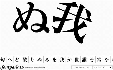 disegnare con le lettere font park 2 0 morisawa disegnare con le lettere giapponesi