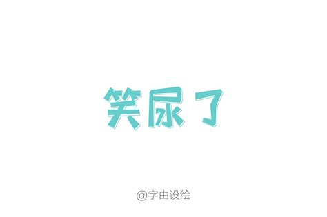 design font chinese 30p chinese font design free chinese font download