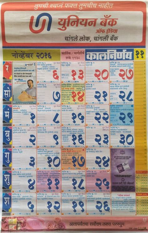 kalnirnay panchang  marathi printable calendar