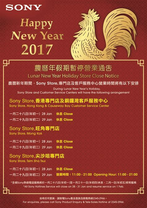 new year notice sony store sony corporation of hong kong limited