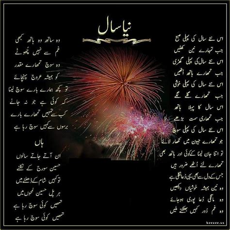 new year in urdu maza mix best pashto urdu poetry sms jokes