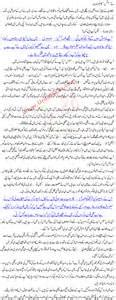 som and anti story in urdu picture 5