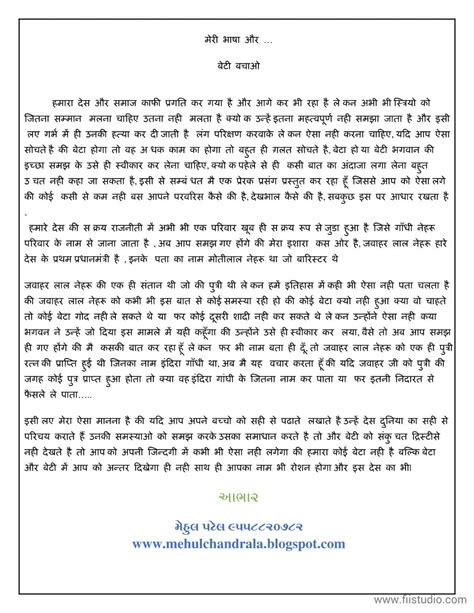 Beti Bachao In Essay by Paryavaran Bachao Essay In Durdgereport338 Web Fc2