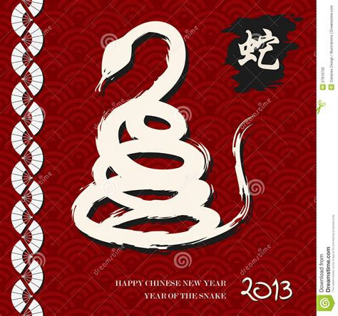new year snake and new year of the snake stock photography image