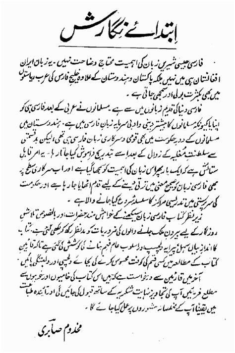 farsi language learn farsi language in urdu book by mukhdoom sabri free