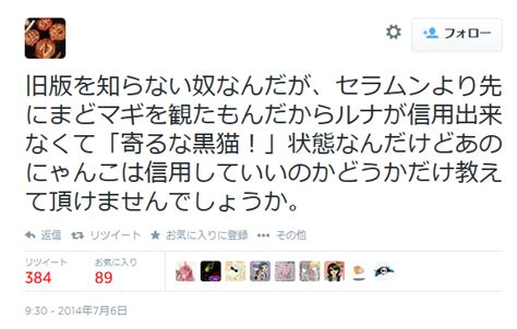 Boneka Kucing Hitam Sailormoon Usagi gara gara kyubey quot madoka magica quot penonton baru quot sailor