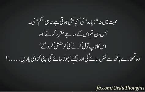 Urdu Quotes Iqtabas From Urdu Novels Urdu Quotes With Images Urdu