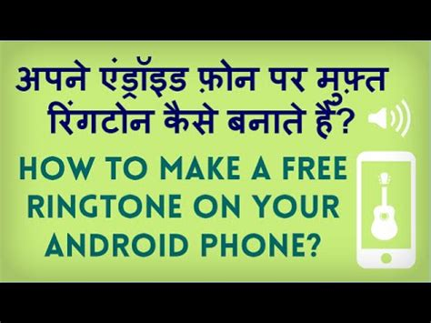 how to change ringtone on android how to make a free ringtone on your android phone muft ringtone kaise banate hain