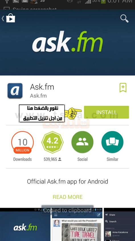 ask fm google play تعرف على طريقة انشاء حساب ask fm على هاتف اندرويد