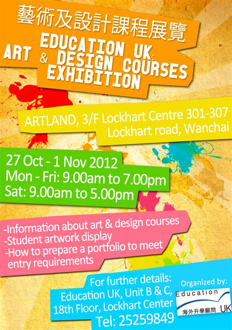 design poster education jm education group education uk art design course
