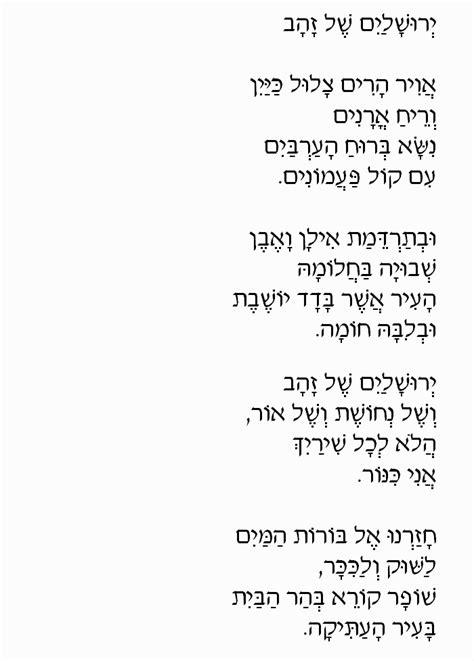 printable jerusalem lyrics hebrew songs jerusalem of gold yerushalayim shel zahav