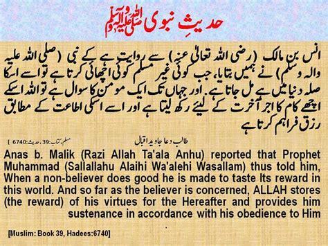 biography of hazrat muhammad in hindi pdf prophet muhammad quotes urdu quotesgram