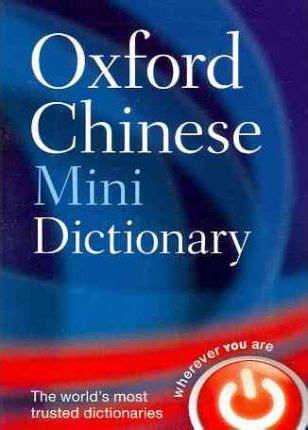 oxford japanese mini dictionary 019969270x oxford chinese mini dictionary oxford dictionaries 9780199692675