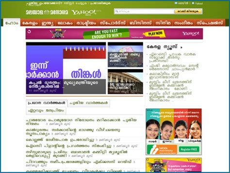 Yahoo Search India Namaskaaram Yahoo Is Now In Malayalam