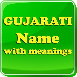 meaning of layout in gujarati names for music studios joy studio design gallery best
