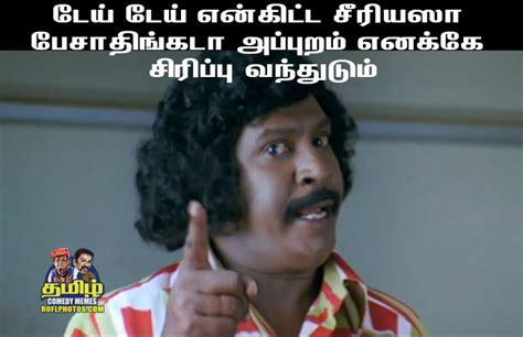 Tamil Memes - tamil comedy memes vadivelu memes images vadivelu