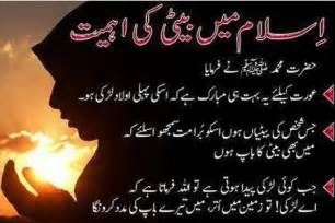 wedding quotes in urdu islamic quotes in in urdu about bout in arabic imags on marriage