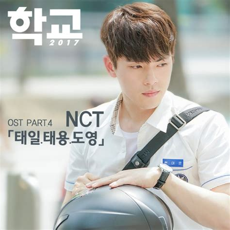 download mp3 ost school 2017 download nct taeil taeyong doyoung school 2017 ost
