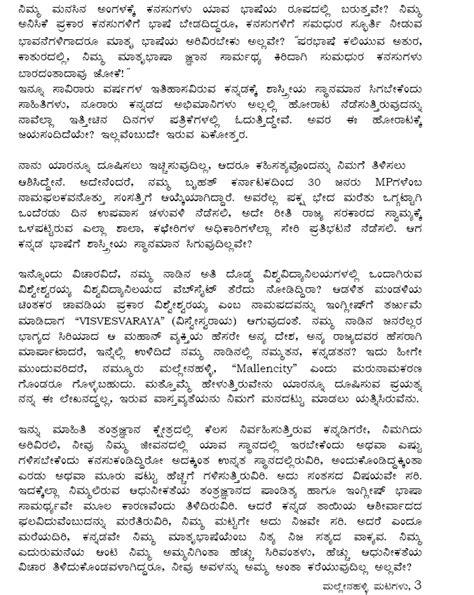 Apology Letter Meaning In Kannada Nimmadhe Naadu Nudi Haagu Samskruti 171 Kannada Kannadiga Kannadigaru Karnataka