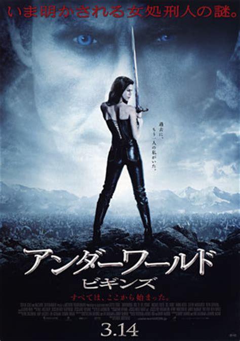 film online underworld 3 underworld 3 rise of the lycans japanese movie poster b5