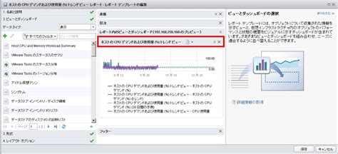 Vrealize Report Templates Vmware Vrealize Operations Manager Vrops をパワーアップしよう パート