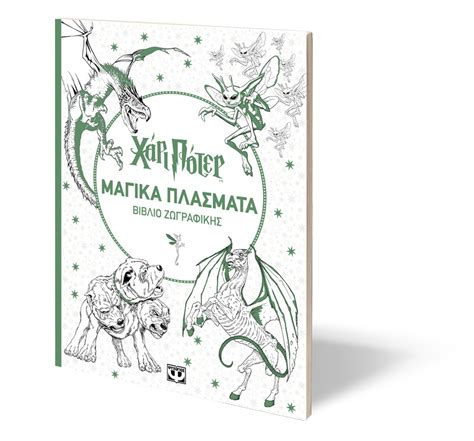harry potter magical creatures coloring book pdf harry potter magical creatures coloring book psichogios