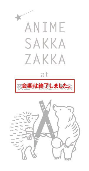 Anime Zakka by Anime Sakka Zakka