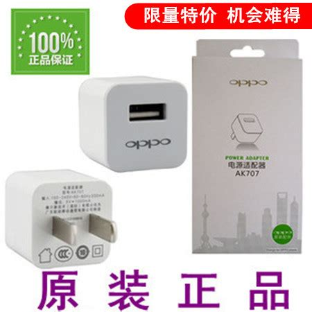 Charger Oppo 2 A Ak903 Original original for oppo charger x909 u705t x907 r823 data cable mobile phone charger inchargers