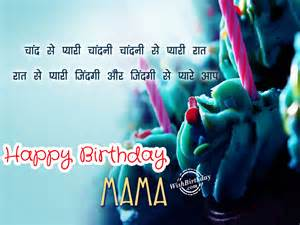 birthday wishes for mama ji birthday images pictures