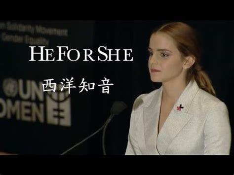 emma watson un speech transcript 2016 heforshe 兩性平權運動 emma watson 艾瑪華森 united nations women