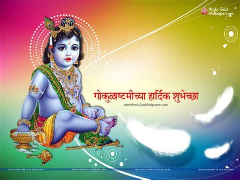 wallpaper marathi free download marathi gokulashtami wallpapers greetings free download