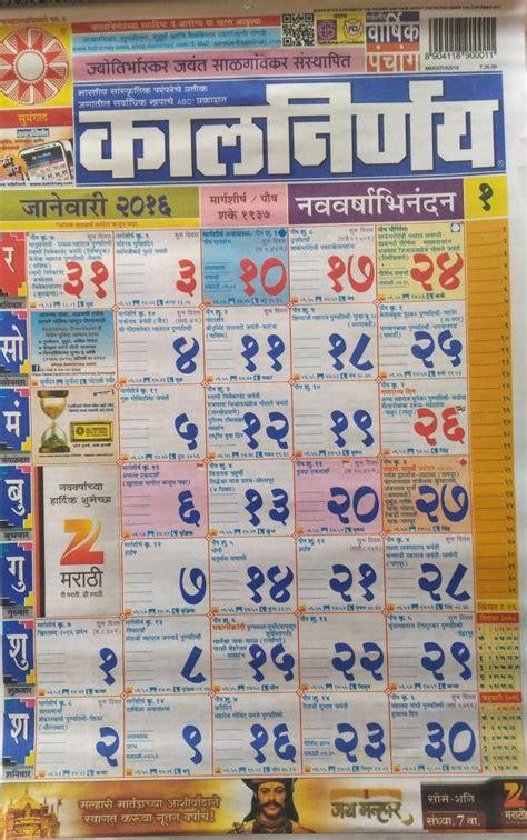 september month 2016 marathi मर ठ क लन र णय क ल डर २०१६ marathi kalnirnay calendar