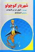 The Little Prince Persian Farsi Persisch Farsi