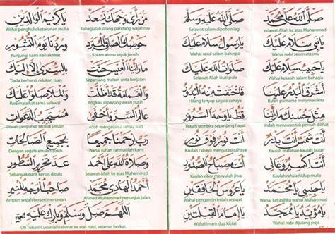 Selawat ke atas nabi muhammad selawat valentineblog net