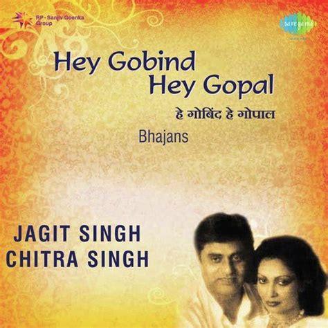 he ram song by jagjit singh he ram he ram song by jagjit singh from hey gobind hey