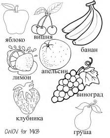 fruit templates multilingual printables fruits and vegetables in 7 languages