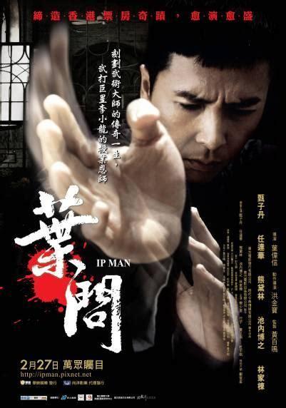 film ip man 1 full movie 葉問 yahoo 奇摩電影