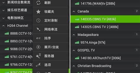 sopcast android apk android好用app推薦 android好用app推薦 快熱資訊 走進時代