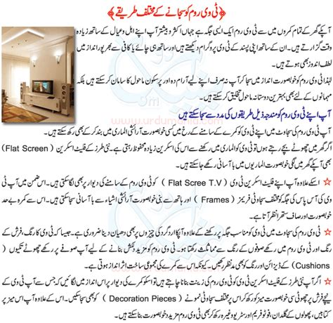 renovation meaning in urdu 94 home decoration tips in urdu home decoration ideas