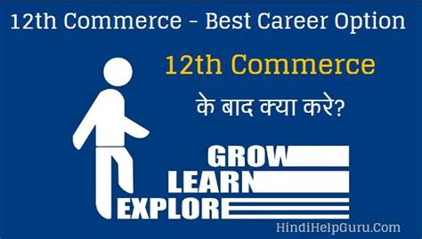 Mba Ke Baad Kya Kare by 12th Commerce Ke Baad Kya Kare Career Option In