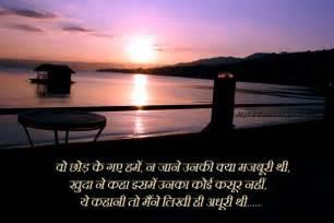 hidi sad wallparar mp3 dil love shayari hindi 104likes com