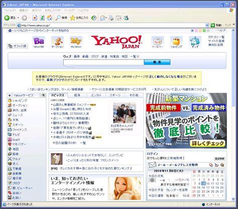 email yahoo japan yahoo news japan