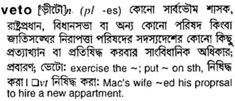 veto definition bangla meaning of veto