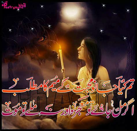 Syari Ak mohabbat shayari urdu www pixshark images galleries with a bite