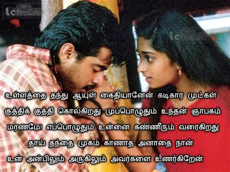 tamil best love lines heart melting love quotes in tamil for her tamil