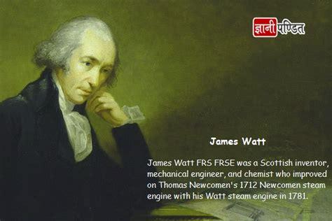 biography of james watt in hindi language ज म स व ट य च ज वन चर त र james watt biography