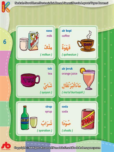 Kamus 3 Bahasa Mandarin Indonesia Inggris Lengkap Dan Praktis kamus bergambar anak muslim makanan dan minuman bahasa indonesia inggris arab 2 ebook anak