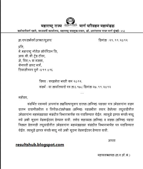 Business Letter Format In Marathi Application Letter In Application Cover Letter